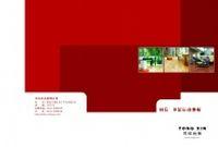 地板画册封面设计PSD