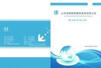 商务公司画册封面设计