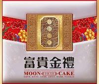 富贵金礼PSD月饼包装设计