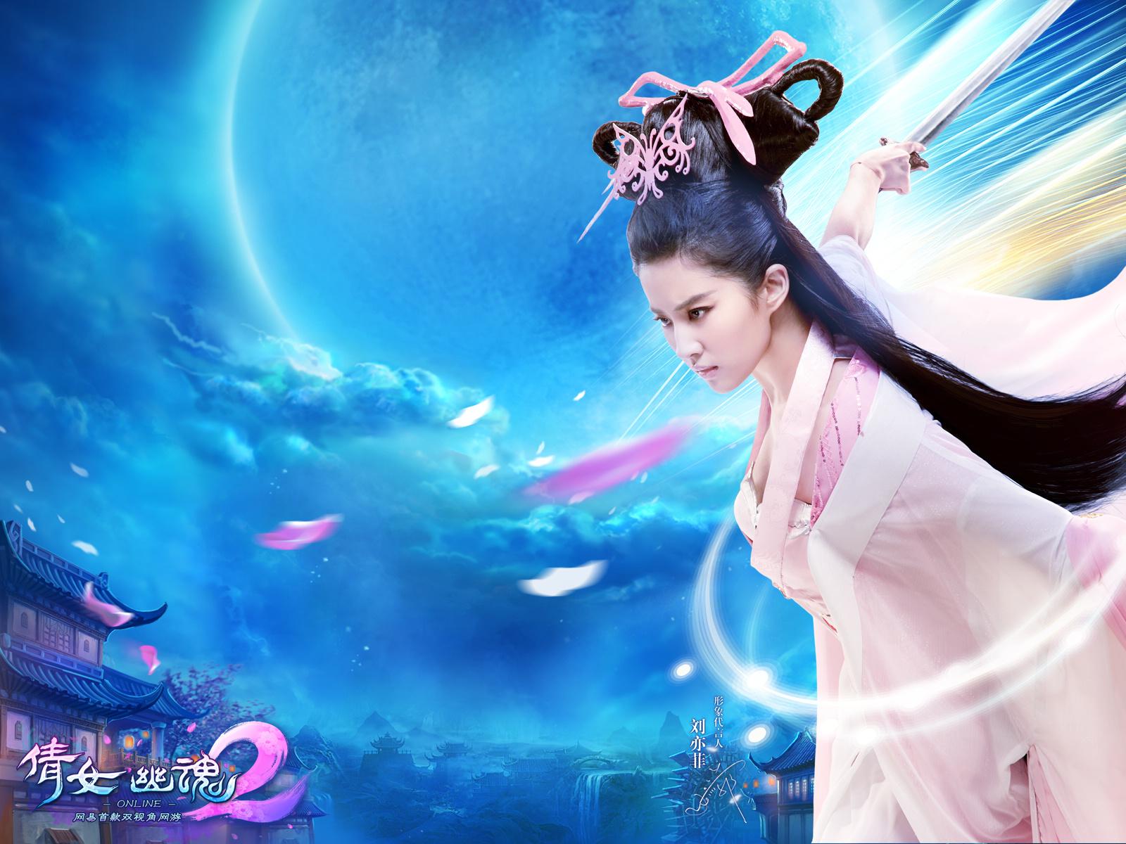 刘亦菲代言倩女幽魂2宽屏壁纸下载