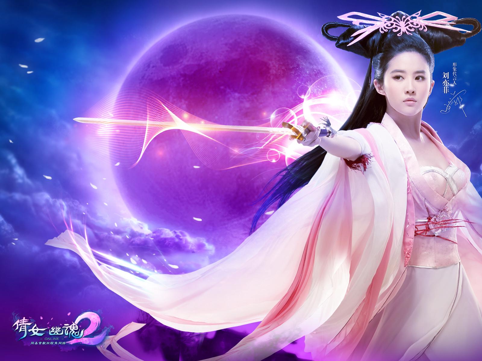 刘亦菲代言倩女幽魂2壁纸大全
