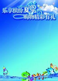 夏季海报背景PSD素材