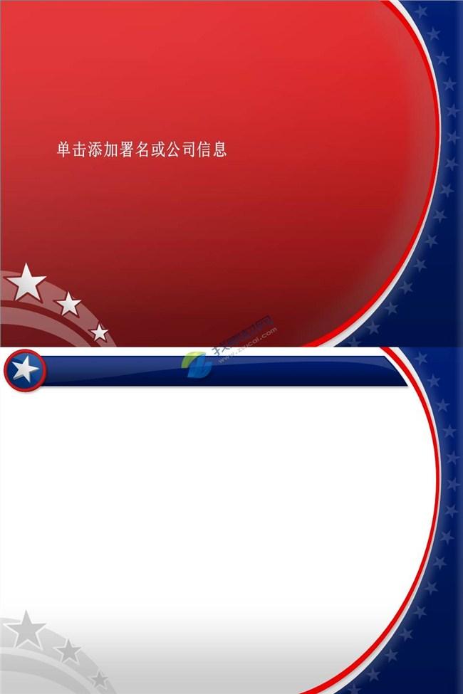 美国留学ppt背景ppt模板下载-找素材网