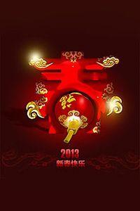 喜庆节日春节iphone5下载
