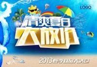 清爽夏日PSD促销海报模板