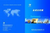 企业产品画册封面设计PSD