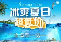 夏日超低价PSD促销广告