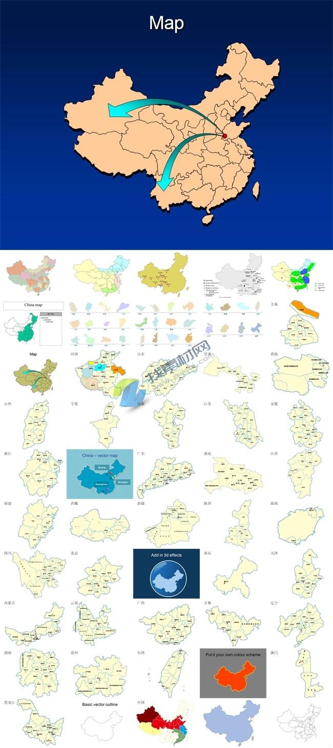 中国地图各省地图市辖区地图PPT地图ppt模板下载