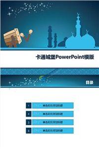 卡通城堡背景ppt模板免费下载