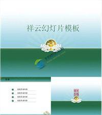 古典中国风祥云ppt背景ppt模板大全