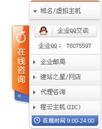 美橙互联jQuery右侧在线QQ客服