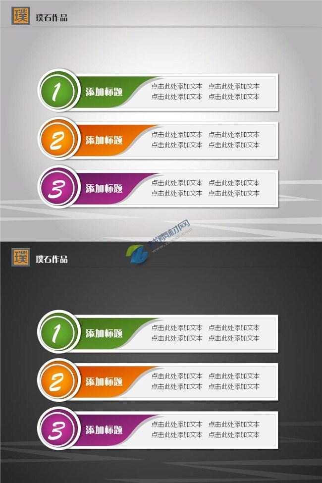 仿ai效果新色彩尝试ppt目录ppt图表ppt模板免费下载