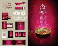 餐饮企业VI模板设计