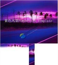 紫色夏威夷自然风景ppt模板大全