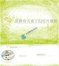 绿色淡雅春天来了ppt模板免费下载