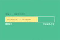 jQuery密码强度验证表单