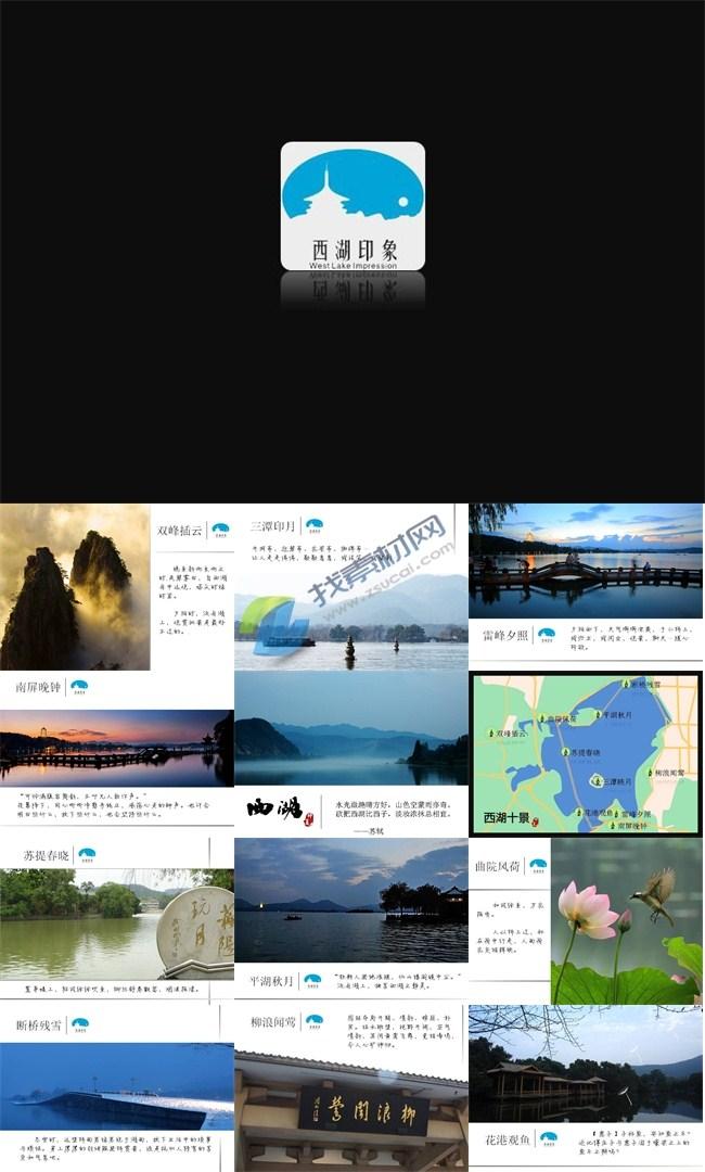 西湖印象旅游介绍ppt模板免费下载