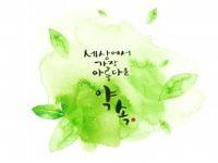 绿色墨迹创意背景图PSD