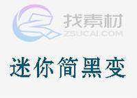 迷你简黑变字体下载