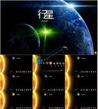 动态宇宙卫星行星星体ppt模板免费下载