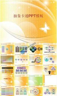 韩国风格卡通抽象背景蝴蝶Pppt模板下载