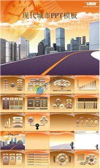 卡通城市建筑PPT模板免费下载