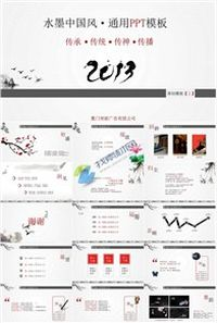 水墨中国风通用ppt模板免费下载