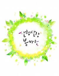 绿色花卉装饰边框PSD素材