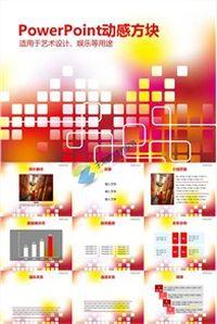 红色方块抽象艺术背景ppt模板免费下载