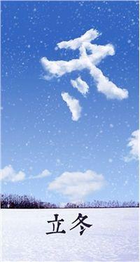 立冬冬至雪花iphone手机壁纸