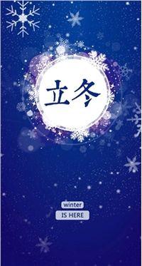 立冬冬至雪花小米手机壁纸