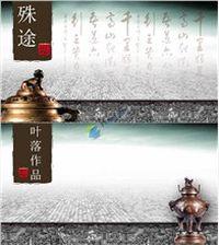 中国风古典书法背景ppt模板大全