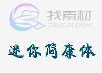 迷你简康体字体下载