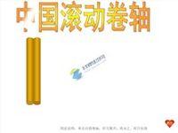 简单动态中国风滚动卷轴ppt模板免费下载