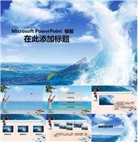 海浪沙滩渡假ppt模板免费下载