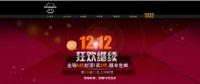 双12活动网页PSD模板