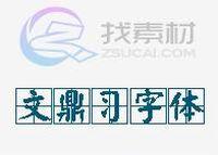 文鼎习字体字体下载