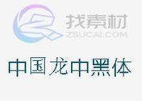 中国龙中黑体字体下载