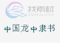 中国龙中隶书字体下载
