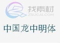 中国龙中明体字体下载