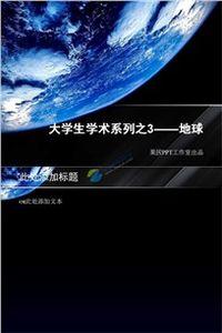 浩瀚宇宙蓝色地球ppt模板免费下载