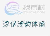 汉仪清韵体简字体下载