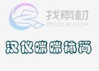 汉仪咪咪体简字体下载