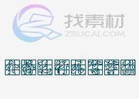金梅毛行九�m字形字体下载
