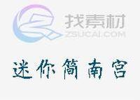 迷你简南宫字体下载