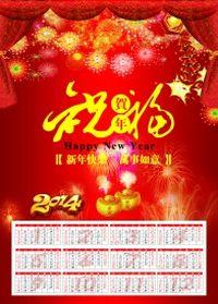 2014新年日历源文件