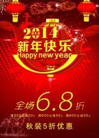 2014新年快乐PSD海报