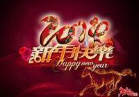 2014新年快乐PSD素材