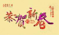 恭贺新春PSD设计海报