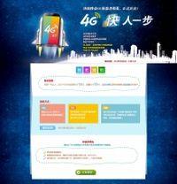中国移动4G体验报名网页